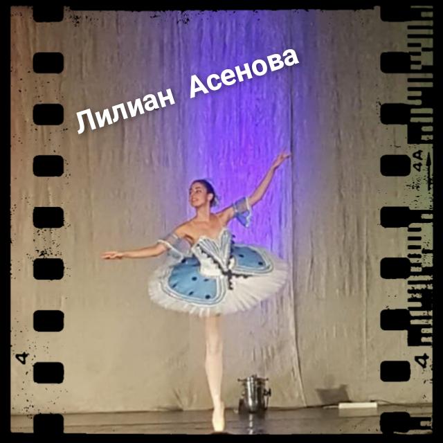 Лилиан Асенова