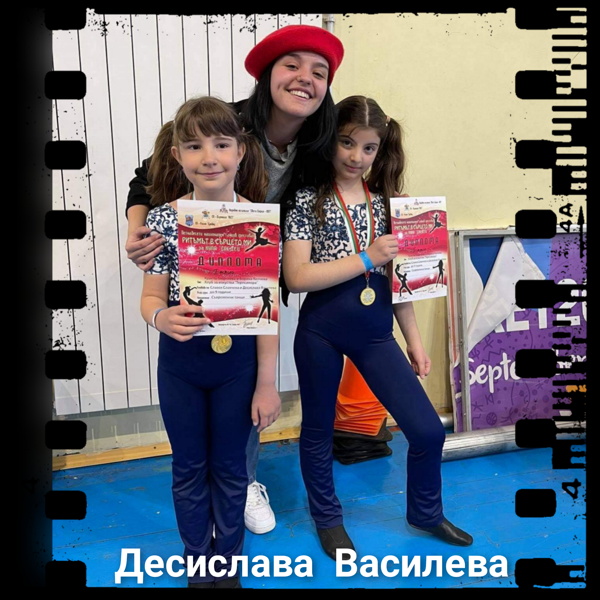Десислава Василева