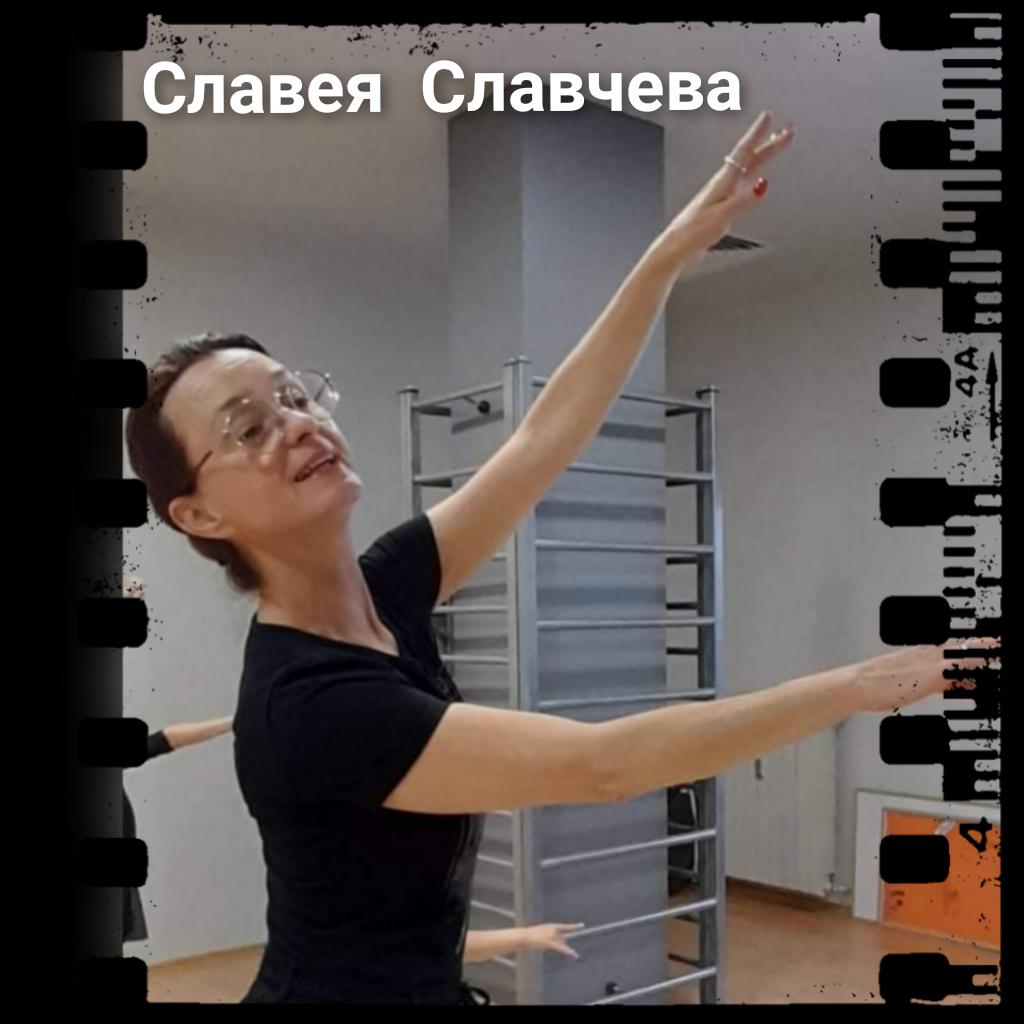 Славея Славчева