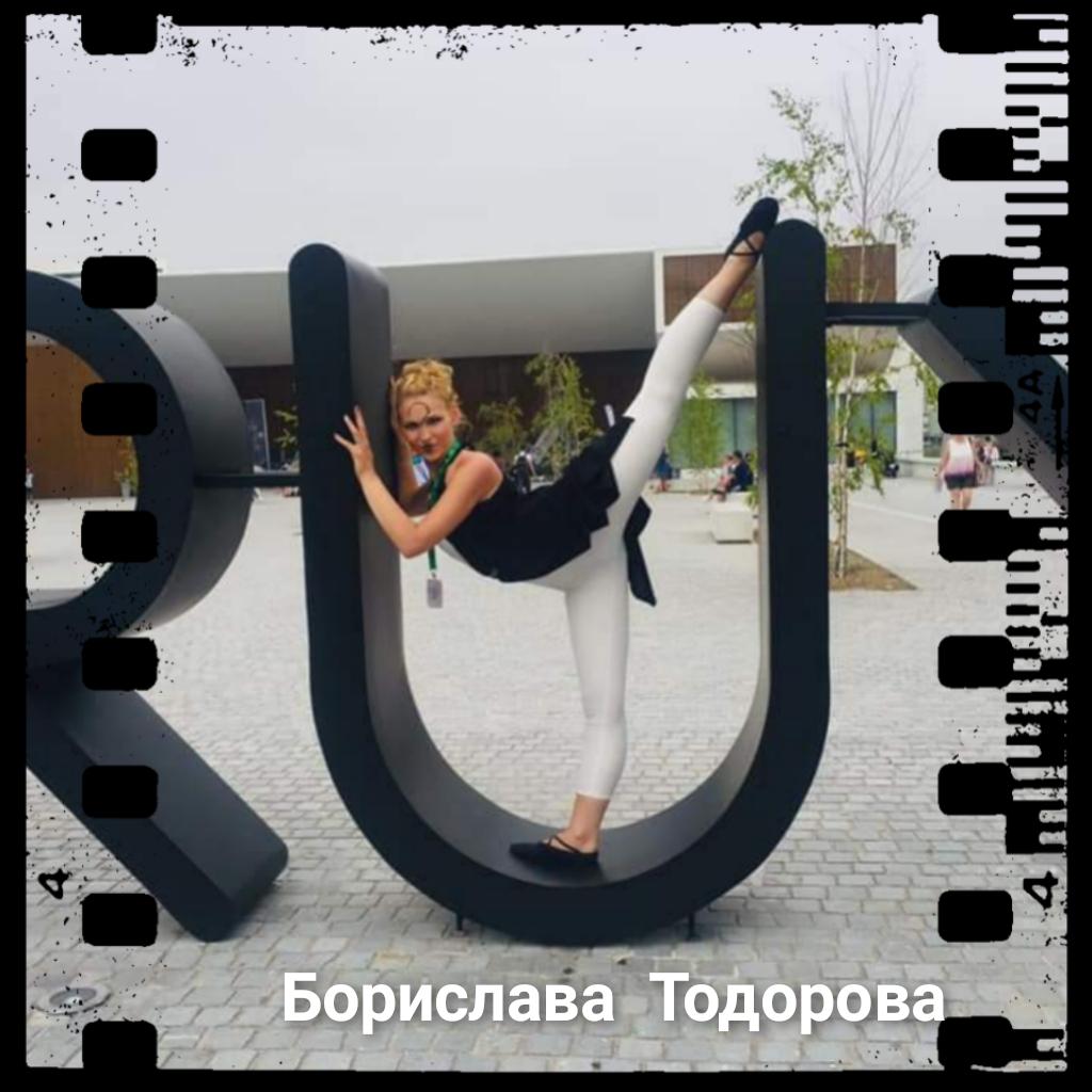 Борислава Тодорова